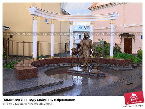 Памятник Леониду Собинову в Ярославле, фото № 316712, снято 4 июня 2008 г. (c) Игорь Мошкин / Фотобанк Лори