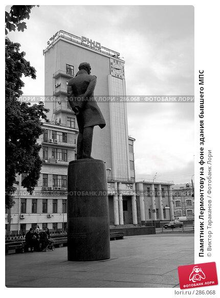 Памятник Лермонтову на фоне здания бывшего МПС, эксклюзивное фото № 286068, снято 10 мая 2008 г. (c) Виктор Тараканов / Фотобанк Лори
