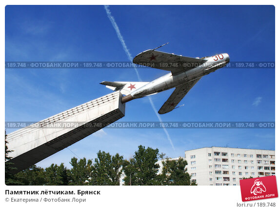 Памятник лётчикам. Брянск, фото № 189748, снято 6 сентября 2007 г. (c) Екатерина / Фотобанк Лори