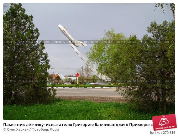 Памятник лётчику- испытателю Григорию Бахчиванджи в Приморско-Ахтарске, эксклюзивное фото № 270816, снято 17 апреля 2008 г. (c) Олег Хархан / Фотобанк Лори