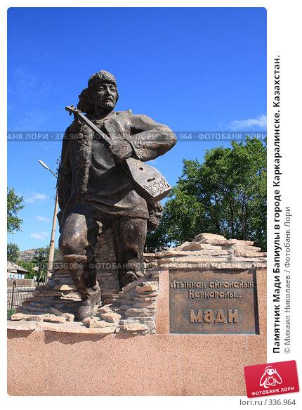 Памятник Мади Бапиулы в городе Каркаралинске. Казахстан., фото № 336964, снято 20 июня 2008 г. (c) Михаил Николаев / Фотобанк Лори