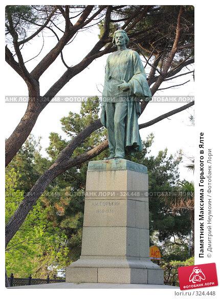 Памятник Максима Горького в Ялте, эксклюзивное фото № 324448, снято 23 апреля 2008 г. (c) Дмитрий Неумоин / Фотобанк Лори