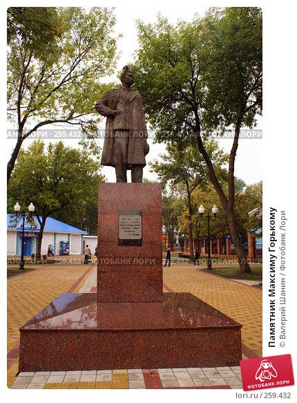 Памятник Максиму Горькому, фото № 259432, снято 26 сентября 2007 г. (c) Валерий Шанин / Фотобанк Лори