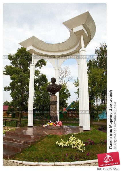 Памятник Марине Цветаевой, фото № 92552, снято 26 августа 2007 г. (c) Argument / Фотобанк Лори