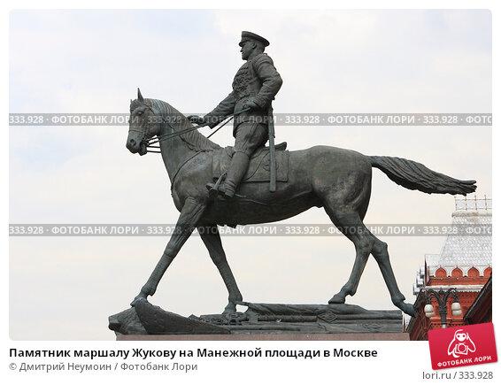 Памятник маршалу Жукову на Манежной площади в Москве, эксклюзивное фото № 333928, снято 20 июня 2008 г. (c) Дмитрий Неумоин / Фотобанк Лори