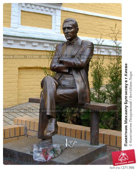 Купить «Памятник Михаилу Булгакову в г.Киеве», фото № 271996, снято 19 апреля 2008 г. (c) Константин Покровский / Фотобанк Лори