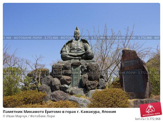 Купить «Памятник Минамото Ёритомо в горах г. Камакура, Япония», фото № 3772968, снято 9 апреля 2012 г. (c) Иван Марчук / Фотобанк Лори