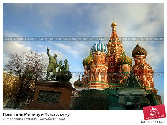 Памятник Минину и Пожарскому, фото № 141676, снято 27 марта 2005 г. (c) Морозова Татьяна / Фотобанк Лори