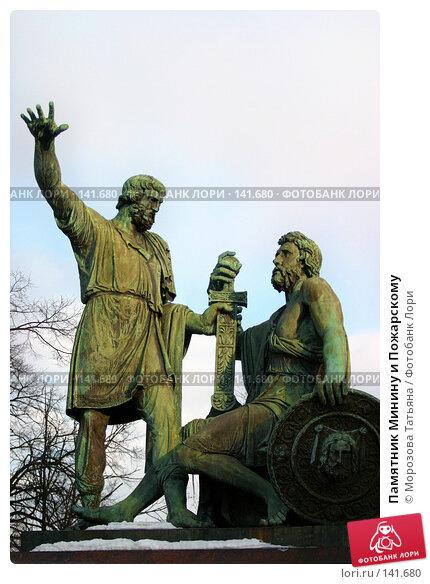 Памятник Минину и Пожарскому, фото № 141680, снято 27 марта 2005 г. (c) Морозова Татьяна / Фотобанк Лори