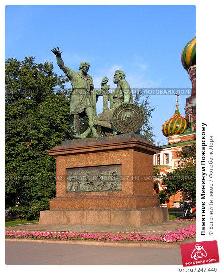 Купить «Памятник Минину и Пожарскому», фото № 247440, снято 25 июля 2005 г. (c) Евгений Тиняков / Фотобанк Лори