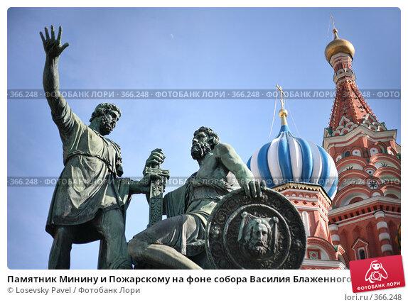 Памятник Минину и Пожарскому на фоне собора Василия Блаженного, фото № 366248, снято 24 марта 2007 г. (c) Losevsky Pavel / Фотобанк Лори
