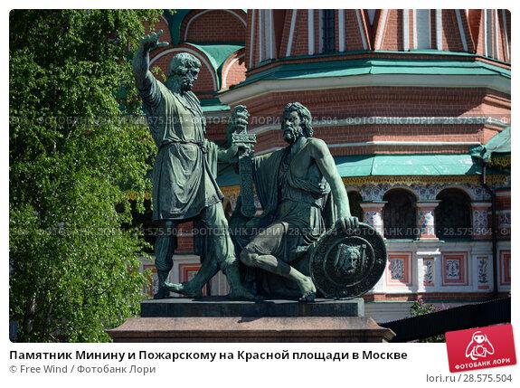 Купить «Памятник Минину и Пожарскому на Красной площади в Москве», фото № 28575504, снято 9 мая 2018 г. (c) Free Wind / Фотобанк Лори