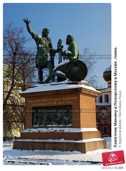 Памятник Минину и Пожарскому в Москве. /зима., фото № 34488, снято 25 сентября 2017 г. (c) Крупнов Денис / Фотобанк Лори