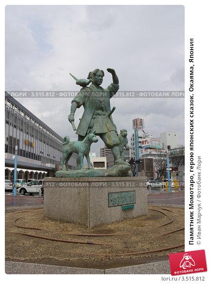 Купить «Памятник Момотаро, герою японских сказок. Окаяма, Япония», фото № 3515812, снято 3 апреля 2012 г. (c) Иван Марчук / Фотобанк Лори