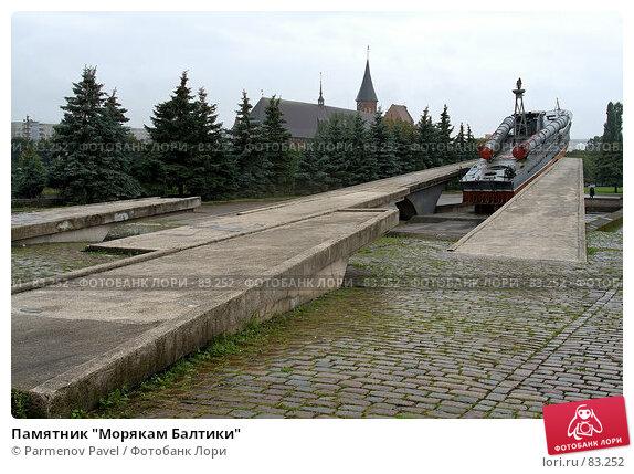 """Купить «Памятник """"Морякам Балтики""""», фото № 83252, снято 3 сентября 2007 г. (c) Parmenov Pavel / Фотобанк Лори"""
