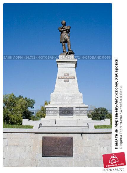Памятник Муравьеву-Амурскому, Хабаровск, эксклюзивное фото № 36772, снято 21 сентября 2005 г. (c) Ирина Терентьева / Фотобанк Лори