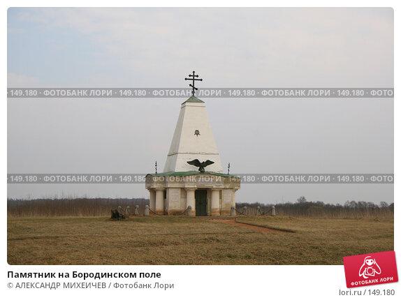 Памятник на Бородинском поле, фото № 149180, снято 31 марта 2007 г. (c) АЛЕКСАНДР МИХЕИЧЕВ / Фотобанк Лори