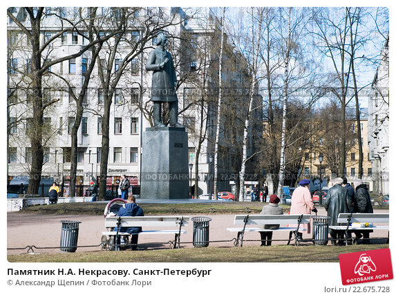 Купить «Памятник Н.А. Некрасову. Санкт-Петербург», эксклюзивное фото № 22675728, снято 16 апреля 2016 г. (c) Александр Щепин / Фотобанк Лори