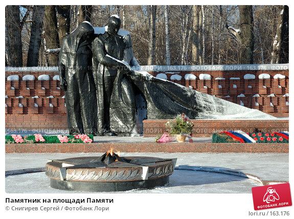 Памятник на площади Памяти, фото № 163176, снято 27 декабря 2007 г. (c) Снигирев Сергей / Фотобанк Лори