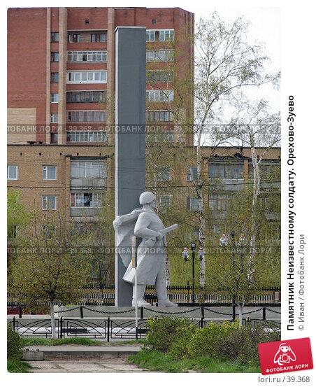 Памятник Неизвестному солдату. Орехово-Зуево, фото № 39368, снято 5 мая 2007 г. (c) Иван / Фотобанк Лори