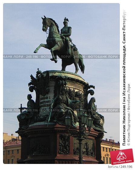 Памятник Николаю I на Исаакиевской площади. Санкт-Петербург, фото № 249196, снято 10 марта 2008 г. (c) Юлия Селезнева / Фотобанк Лори