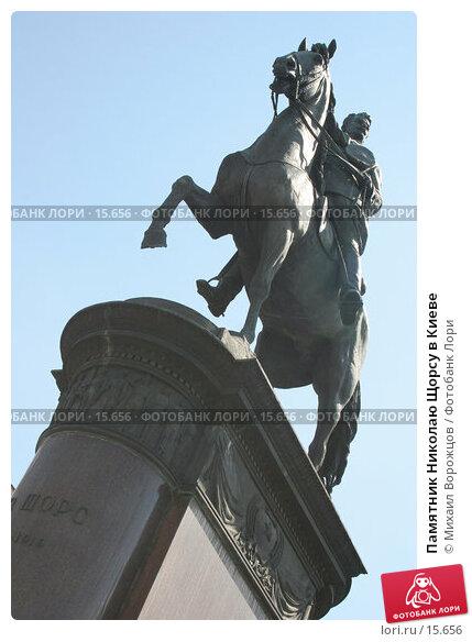 Памятник Николаю Щорсу в Киеве, фото № 15656, снято 10 июня 2006 г. (c) Михаил Ворожцов / Фотобанк Лори