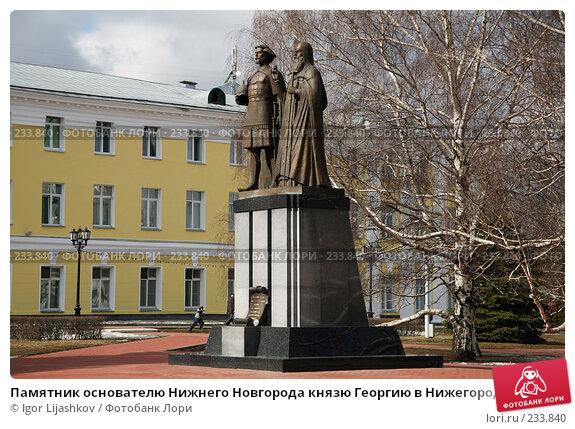 Памятник основателю Нижнего Новгорода князю Георгию в Нижегородском кремле, фото № 233840, снято 24 марта 2008 г. (c) Igor Lijashkov / Фотобанк Лори