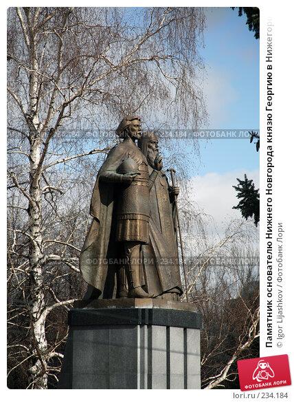 Памятник основателю Нижнего Новгорода князю Георгию в Нижегородском кремле, фото № 234184, снято 24 марта 2008 г. (c) Igor Lijashkov / Фотобанк Лори
