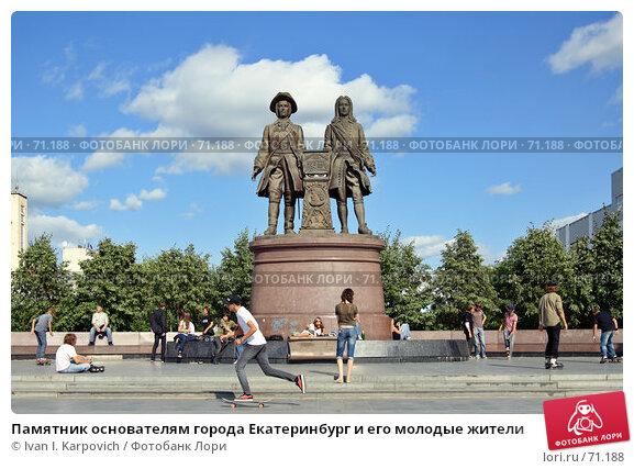 Памятник основателям города Екатеринбург и его молодые жители, эксклюзивное фото № 71188, снято 11 августа 2007 г. (c) Ivan I. Karpovich / Фотобанк Лори