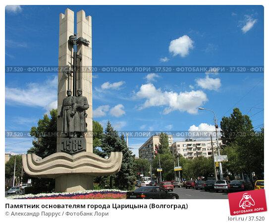 Памятник основателям города Царицына (Волгоград), фото № 37520, снято 4 сентября 2006 г. (c) Александр Паррус / Фотобанк Лори