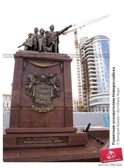 Памятник основателям Новороссийска, фото № 260024, снято 16 сентября 2007 г. (c) Валерий Шанин / Фотобанк Лори