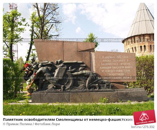 Памятник освободителям Смоленщины от немецко-фашистских захватчиков, фото № 273332, снято 5 мая 2008 г. (c) Примак Полина / Фотобанк Лори