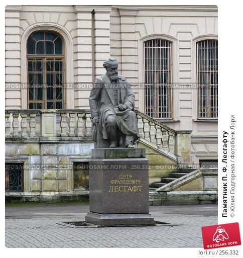 Памятник П. Ф. Лесгафту, фото № 256332, снято 19 апреля 2008 г. (c) Юлия Селезнева / Фотобанк Лори