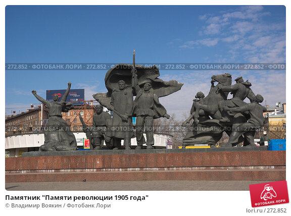 "Памятник ""Памяти революции 1905 года"", фото № 272852, снято 27 марта 2007 г. (c) Владимир Воякин / Фотобанк Лори"