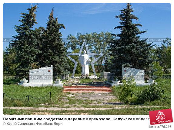 Памятник павшим солдатам в деревне Корекозово. Калужская область, фото № 76216, снято 11 августа 2007 г. (c) Юрий Синицын / Фотобанк Лори