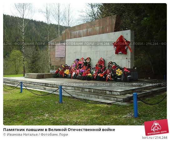 Памятник павшим в Великой Отечественной войне, фото № 214244, снято 13 мая 2007 г. (c) Иванова Наталья / Фотобанк Лори