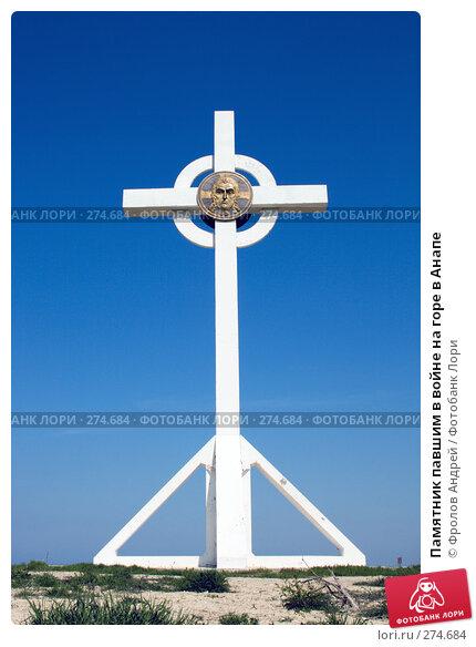 Памятник павшим в войне на горе в Анапе, фото № 274684, снято 3 мая 2008 г. (c) Фролов Андрей / Фотобанк Лори