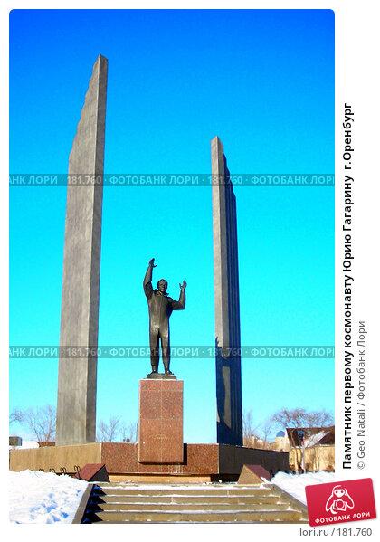 Памятник первому космонавту Юрию Гагарину  г.Оренбург, фото № 181760, снято 23 августа 2017 г. (c) Geo Natali / Фотобанк Лори