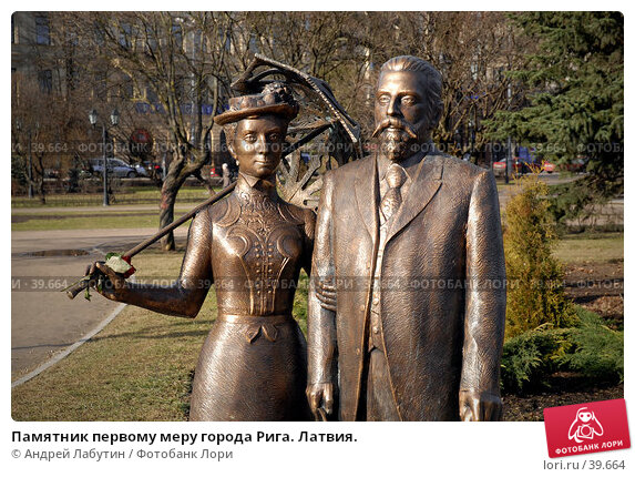 Памятник первому меру города Рига. Латвия., фото № 39664, снято 18 марта 2007 г. (c) Андрей Лабутин / Фотобанк Лори