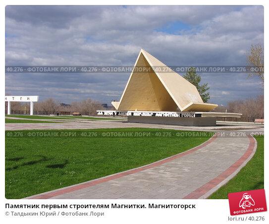 Памятник первым строителям Магнитки. Магнитогорск, фото № 40276, снято 7 мая 2007 г. (c) Талдыкин Юрий / Фотобанк Лори