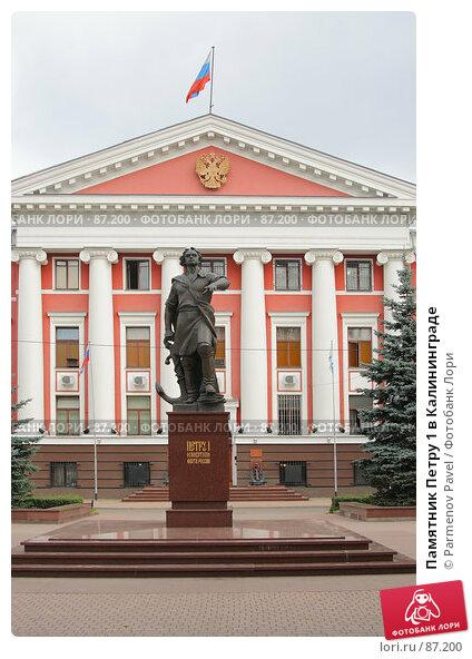 Памятник Петру 1 в Калининграде, фото № 87200, снято 7 сентября 2007 г. (c) Parmenov Pavel / Фотобанк Лори