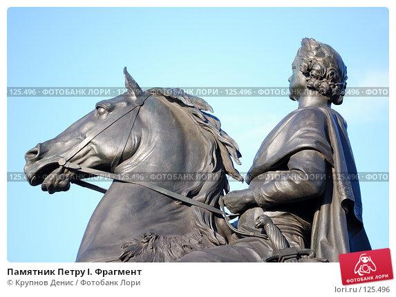 Памятник Петру I. Фрагмент, фото № 125496, снято 30 июля 2007 г. (c) Крупнов Денис / Фотобанк Лори