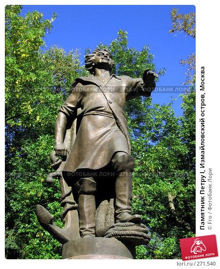 Памятник Петру I, Измайловский остров, Москва, фото № 271540, снято 10 сентября 2005 г. (c) Fro / Фотобанк Лори