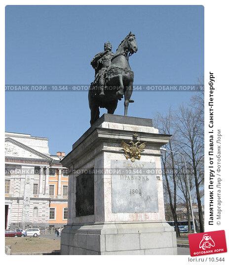 Памятник Петру I от Павла I. Санкт-Петербург, фото № 10544, снято 24 марта 2017 г. (c) Маргарита Лир / Фотобанк Лори