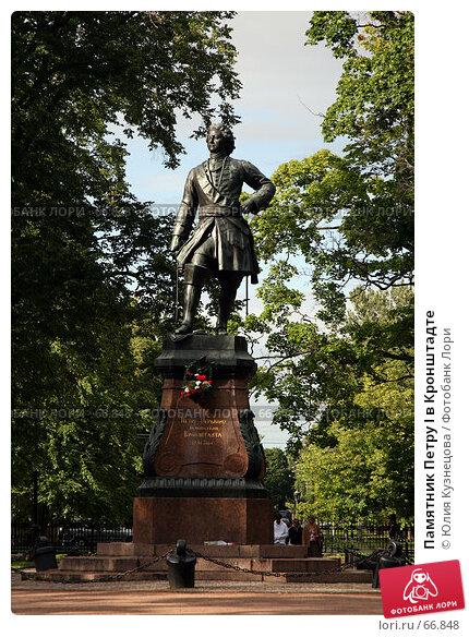 Купить «Памятник Петру I в Кронштадте», эксклюзивное фото № 66848, снято 28 июля 2007 г. (c) Юлия Кузнецова / Фотобанк Лори