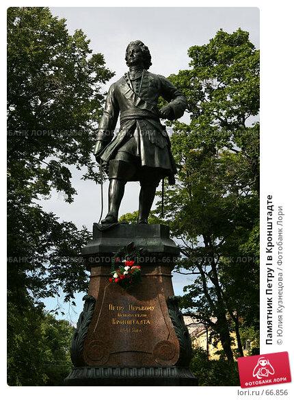 Памятник Петру I в Кронштадте, фото № 66856, снято 28 июля 2007 г. (c) Юлия Кузнецова / Фотобанк Лори