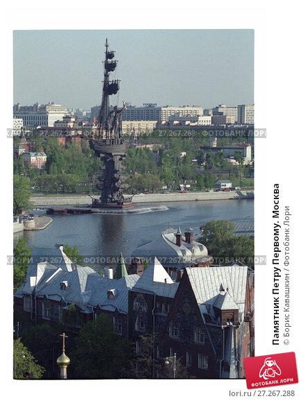 Купить «Памятник Петру Первому. Москва», фото № 27267288, снято 17 декабря 2017 г. (c) Борис Кавашкин / Фотобанк Лори