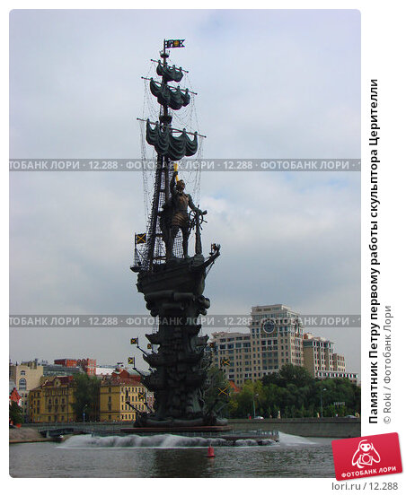 Памятник Петру первому работы скульптора Церителли, фото № 12288, снято 1 сентября 2006 г. (c) Roki / Фотобанк Лори
