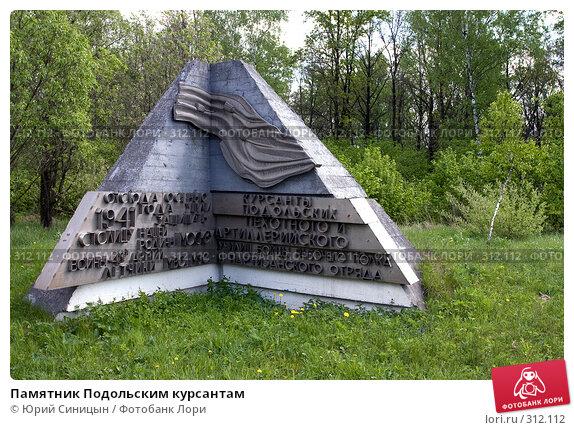 Памятник Подольским курсантам, фото № 312112, снято 18 мая 2008 г. (c) Юрий Синицын / Фотобанк Лори