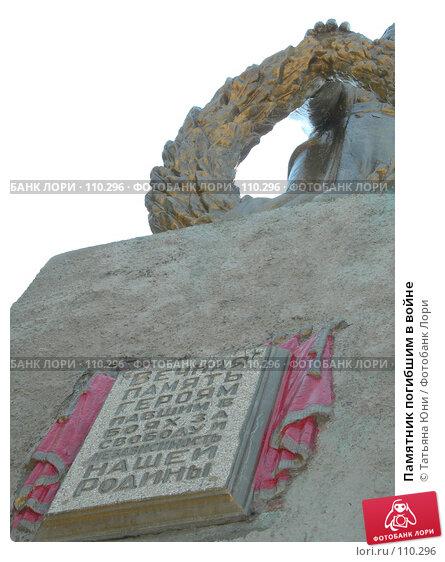 Памятник погибшим в войне, эксклюзивное фото № 110296, снято 7 августа 2005 г. (c) Татьяна Юни / Фотобанк Лори